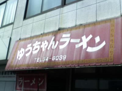 yuchan1.jpg