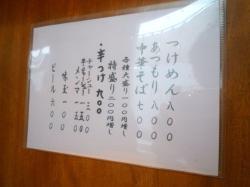 2008-10-05-02