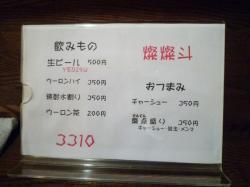 2009-01-12-03