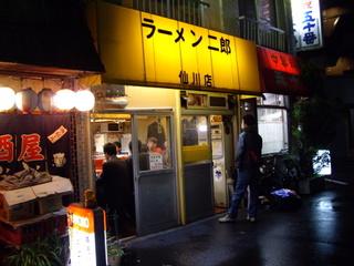 ラーメン二郎 仙川店