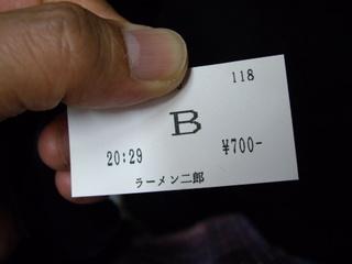 ラーメン二郎 仙川店 食券