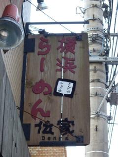 横浜らーめん伝家