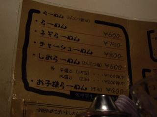 横浜らーめん伝家 メニュー