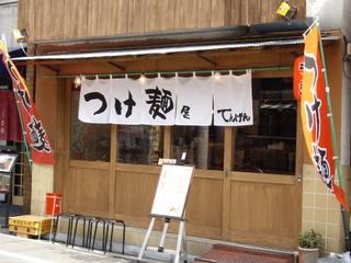 つけ麺屋てんげん 店