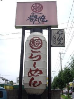 桜座 立て看板(大)