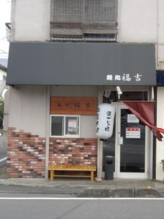 麺処 福吉