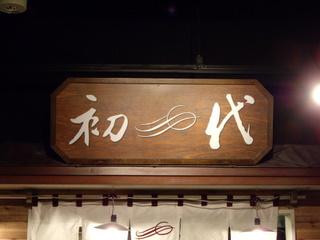 初代 看板(札幌らーめん共和国)