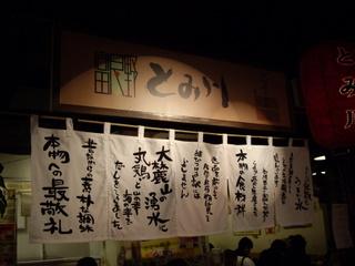 とみ川 (札幌らーめん共和国)