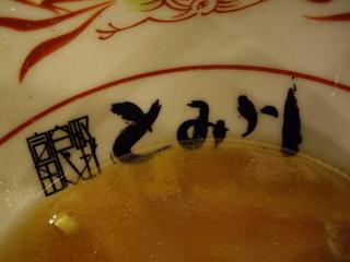 とみ川 (札幌らーめん共和国) 丼