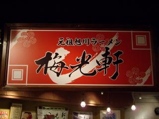 梅光軒 (札幌らーめん共和国)