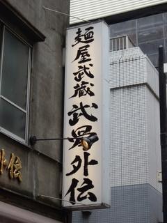 麺屋武蔵 武骨外伝 看板