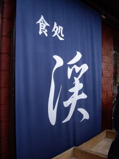 食処 渓 (縦)