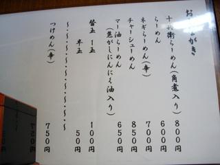 十兵衛 メニュー(内)