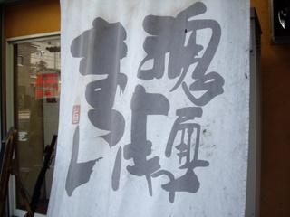 魂麺まつい 幕
