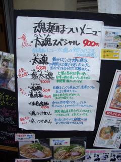 魂麺まつい メニュー