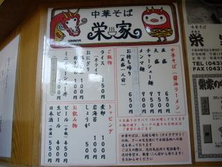 中華そば栄家 メニュー