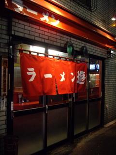 ラーメン遊(麺でる)