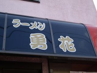 ラーメン勇花 テント