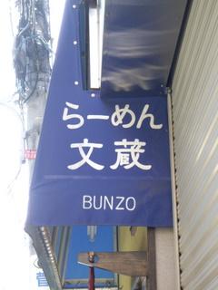 らーめん文蔵 テント