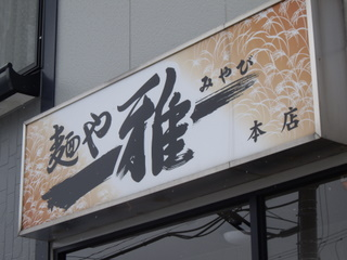 麺や雅 本店 看板