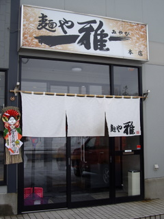 麺や雅 本店