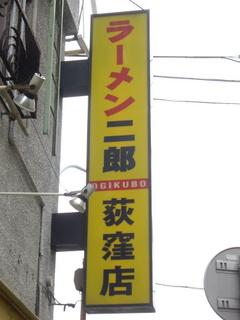 ラーメン二郎 荻窪店 看板