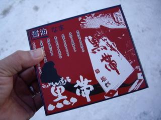 らぁめん道場 黒帯 お土産(醤油)