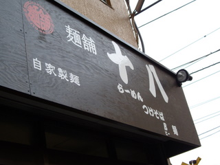 麺舗十八 看板