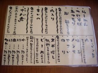 麺舗十八 メニュー