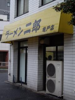 ラーメン二郎 亀戸店(別角度)
