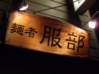 麺者服部 看板