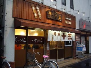 麺屋 十王