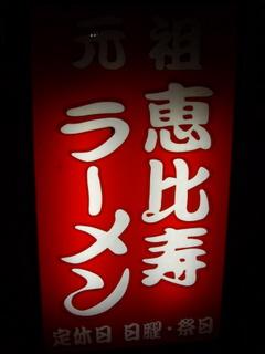 元祖恵比寿ラーメン 立て看板