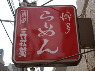 拉麺処 博多三社塾 看板