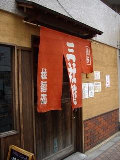 拉麺処 博多三社塾