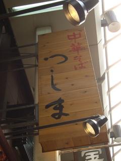 中華そば つし馬 看板