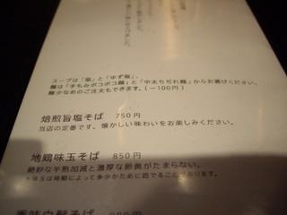 麺屋 宗 メニュー(一部)