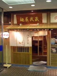 麺屋武蔵 江戸きん