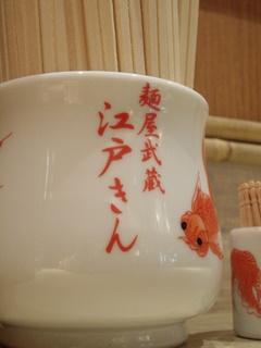 麺屋武蔵 江戸きん 箸立