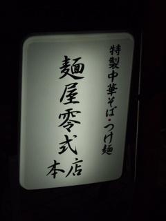 麺屋零式 立て看板