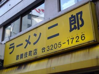 ラーメン二郎 歌舞伎町店 看板