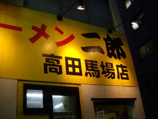 ラーメン二郎 高田馬場店 看板