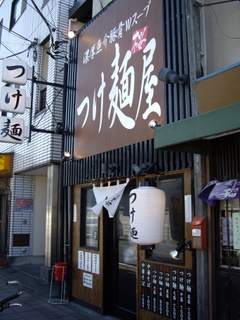 つけ麺屋 桜