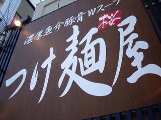 つけ麺屋 桜 看板