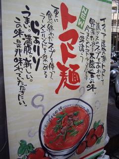 太陽のトマト麺 幕