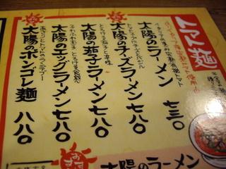 太陽のトマト麺 メニュー(一部)