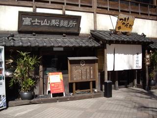フジヤマ製麺所 高田馬場店