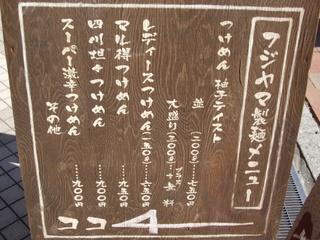 フジヤマ製麺所 高田馬場店 メニュー(看板)