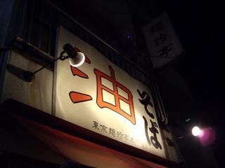 東京麺珍亭本舗 看板
