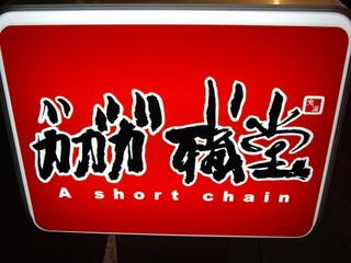 ガガガ職堂A short chain 立て看板